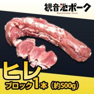 宮崎県産 ・ 観音池ポーク 豚ヒレ ブロック 丸ごと1本(約500g)|singaki-meat