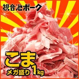 観音池ポーク 宮崎県 豚 こま メガ盛り 1kg|singaki-meat