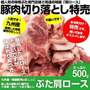 豚肩 ロース 切り落とし 500g 九州産豚肉 炒めもの/カレーなど 訳アリ 不揃い|singaki-meat