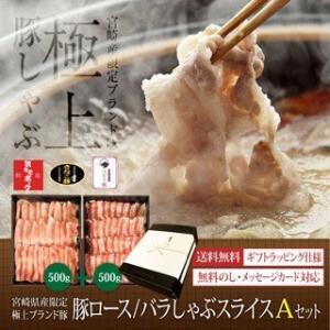 豚肉 宮崎県産 《極上ブランド豚》 ギフトラッピング仕様 送料無料 豚 しゃぶ 豚 すき Aセット (バラ 500g + ロース 500g : 合計 1kg) 内祝い お歳暮 お中元|singaki-meat