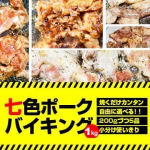 七色ポーク バイキング 選んで5品!合計1kg|singaki-meat