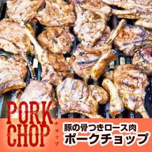 ポークチョップ 3本組/ 豚 の骨つき ロース肉|singaki-meat