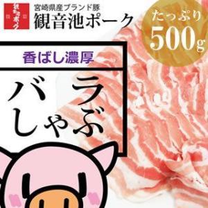宮崎県産 ・ 観音池ポーク バラ しゃぶ カット500g|singaki-meat