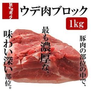 豚肉 銘柄豚 宮崎県産 ・ 観音池ポーク ウデ肉 ブロック 1kg 豚肉 ブロック|singaki-meat