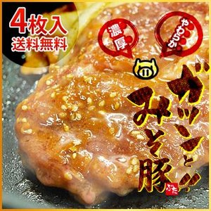 ガツン! と みそ豚 九州産 豚 ロース 使用1枚約120g×4枚入り 送料無料(1枚ずつ真空パック) singaki-meat