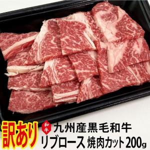 【訳あり】【九州産】黒毛和牛リブロース焼肉カット200g【国産 和牛】【焼肉】|singaki-meat