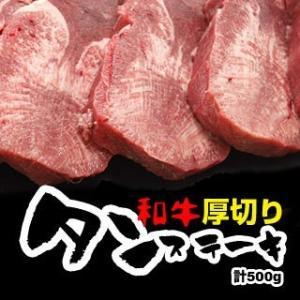 牛肉 タン ステーキ 厚切り500g 1枚:約100g/4〜5枚 国産 牛タン ステーキ 焼肉 バーベキュー BBQ|singaki-meat