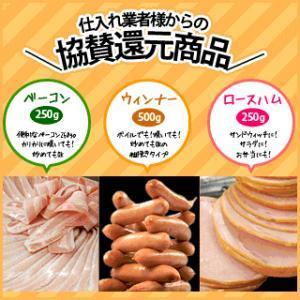 ウィンナー ベーコン ロースハム 合計1kg メガ盛り セット|singaki-meat