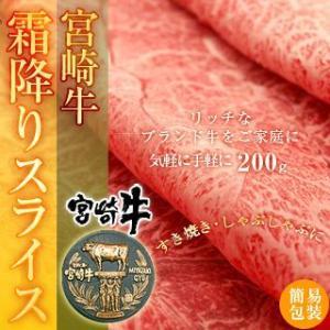 牛肉 宮崎牛 霜降りスライス200g|singaki-meat