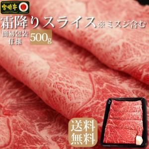牛肉 宮崎牛 霜降りスライス 500g 送料無料 簡易包装仕様 すき焼き しゃぶしゃぶ|singaki-meat