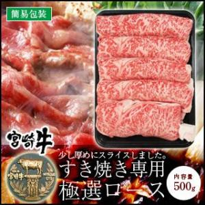 牛肉 宮崎牛 ロース スライス 500g※ 宮崎牛 リブロース 簡易包装 宮崎県産 すき焼き しゃぶしゃぶ singaki-meat