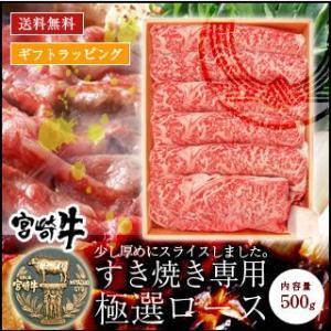 牛肉 宮崎牛 すき焼き専用 ロース 500g 送料無料 宮崎牛 リブロース ギフトラッピング仕様 しゃぶしゃぶ singaki-meat