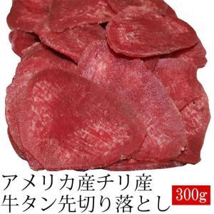 アメリカ産 チリ産 牛タン先 切り落とし300g|singaki-meat