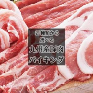 リッチな 九州産 ・ 豚肉 だけ バイキング 送料無料 21種類の 九州産 豚肉 から5品選べる singaki-meat