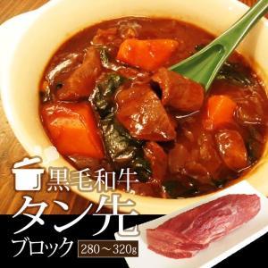 牛肉 黒毛和牛 タン 先 ブロック 280〜320g|singaki-meat