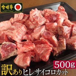 牛肉 【訳あり】 宮崎牛 ヒレ サイコロステーキ 500g【国産 宮崎県産】|singaki-meat