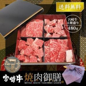 牛肉 宮崎牛 焼肉 御膳 希少部位 120g × 4種盛り 合計 480g 重箱 風呂敷 内祝い お歳暮|singaki-meat