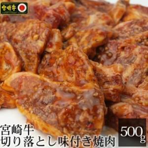 牛肉 宮崎牛 切り落とし特上味付き焼肉500g  訳あり 端っこ バーベキュー BBQ|singaki-meat