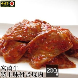 牛肉 宮崎牛 切り落とし特上味付き焼肉200g 訳あり 端っこ バー ベキュー BBQ お試し 同梱用 singaki-meat