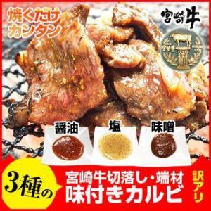 牛肉 宮崎牛 ! 味付けカルビ 3色200g×3 (醤油・味噌・塩ダレ)合計:600g|singaki-meat