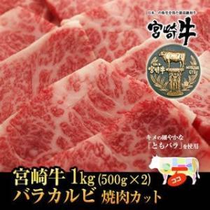 牛肉 焼肉 宮崎牛 上カルビ ・ ともバラ 焼肉 カット 1kg 国産 宮崎県産 バーベキュー BBQ|singaki-meat