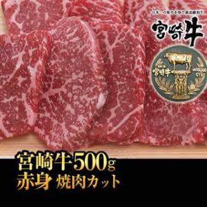 牛肉 宮崎牛 あっさり ヘルシー な 赤身 焼肉 カット 500g 和牛 黒毛和牛|singaki-meat