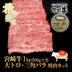 牛肉 希少!宮崎牛三角バラ=大トロカルビ焼肉用カット1kg|singaki-meat