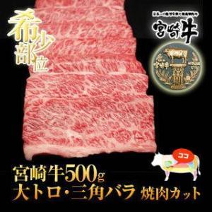 牛肉 希少! 宮崎牛 三角バラ = 大トロ カルビ 焼肉 用カット500g|singaki-meat