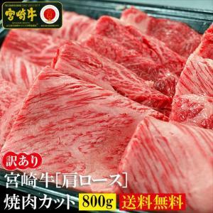 牛肉 送料無料 宮崎牛 肩ロース 焼肉カット 800g 訳あり 端っこ 切り落とし singaki-meat