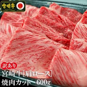 牛肉 宮崎牛 肩ロース 焼肉カット 600g 訳あり 端っこ 切り落とし 国産 宮崎県産|singaki-meat