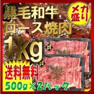 牛肉 黒毛和牛 ロース 焼肉 カット 送料無料 メガ盛り1kg|singaki-meat