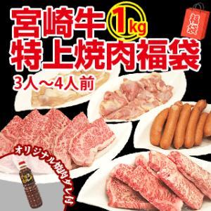 牛肉 宮崎牛 入の豪華! 焼肉 バーベキューセット 1kg 送料無料 オマケ付:焼肉のタレ BBQ バーベキュー|singaki-meat