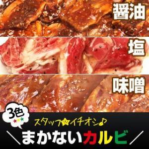 牛肉 まかない3色 カルビ 3種類の 味付きカルビ 200g×3パック合計600g|singaki-meat