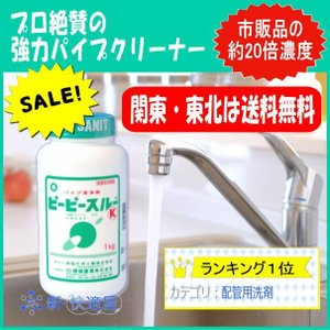 劇物 ピーピースルーK 1kg (Fの5倍強力な排水管洗浄剤 強力パイプ洗浄剤) / ※発送前に「劇物譲受書」と「身分証」のご提示が必要です/