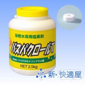 バスパクロールT 2.5kg 持続性錠剤 /浴槽水用塩素剤 和協産業 /新快適屋 sinkaitekiya