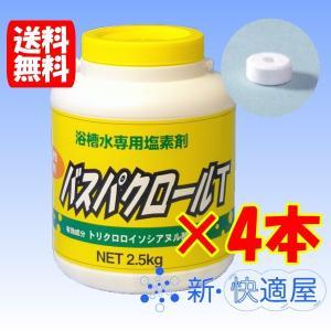 バスパクロールT 2.5kg×4本 持続性錠剤 /浴槽水用塩素剤 和協産業 /送料無料(沖縄を除く) 新快適屋 sinkaitekiya