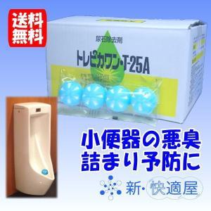 トイレ尿石除去剤  『トレピカワン T25A』 《錠剤タイプ》 (25g×4錠) 【新・快適屋】|sinkaitekiya