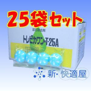 トイレ尿石除去剤  『トレピカワン T25A 25袋セット』 《錠剤タイプ》 (4錠×25袋) 【新...