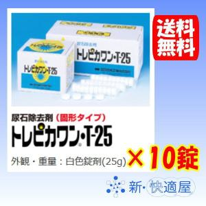 トレピカワン T25 (錠剤タイプ トイレ尿石除去剤、トイレ悪臭・つまり防止剤) (25g×10錠) 【新・快適屋】|sinkaitekiya