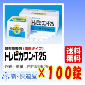 トレピカワン T25   25g×100錠 / 錠剤タイプ トイレ尿石除去剤、トイレ悪臭・つまり防止...