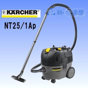 ケルヒャー NT25/1Ap (乾湿両用掃除機 バキュームクリーナー ドライ/ウェット集塵機  KARCHER)  送料無料/沖縄を除く sinkaitekiya