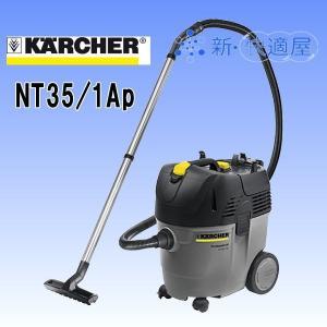 ケルヒャー NT35/1Ap (乾湿両用掃除機 バキュームクリーナー ドライ/ウェット集塵機  KARCHER)  送料無料/沖縄を除く sinkaitekiya