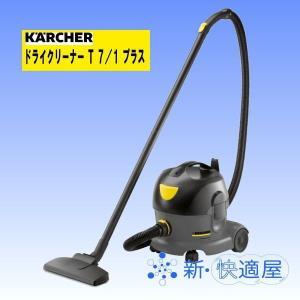ケルヒャー ドライクリーナー T7/1プラスG (業務用バキュームクリーナー パワフル掃除機 KARCHER)/送料無料(沖縄を除く)|sinkaitekiya