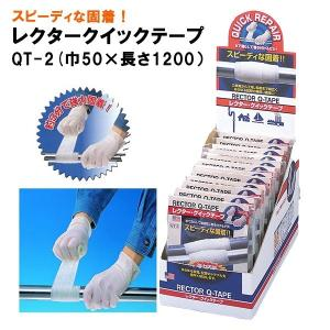 レクター クイックテープ QT−2 /巾50×長さ1200 /配管 ホースの補修用テープ ユニテック/ 新快適屋|sinkaitekiya