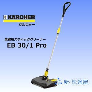 ケルヒャー 業務用コードレスクリーナー EB30/1 Pro (Karcher) (送料無料/沖縄を除く) sinkaitekiya
