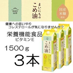 米油 まいにちのこめ油 1500g 3本 米油 国産米ぬか使用 三和油脂