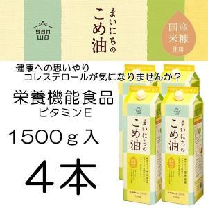 米油 まいにちのこめ油 1500g入×4本 米油 国産米ぬか使用 三和油脂