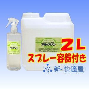 強アルカリイオン電解水 『アルクリン』 [2L+ 400mlスプレー容器1本] (除菌・消臭・洗浄に)【新・快適屋】|sinkaitekiya
