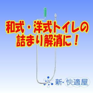 トイレクリーナー PR86 /三栄水栓 ワイヤー式詰まり解消用品 /新快適屋 sinkaitekiya
