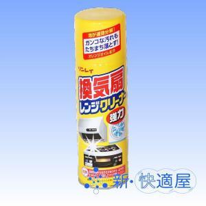 リンレイ  『換気扇レンジクリーナー』  (330ml×3本)(キッチン油汚れ用洗剤) 【新・快適屋】|sinkaitekiya
